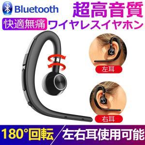 ブルートゥースイヤホン Bluetooth 4.1 ワイヤレスイヤホン 耳掛け型 ヘッドセット 片耳 最高音質 マイク内蔵  超長待機30日 180°回転 超長通話時間 左右耳兼用|teruyukimall