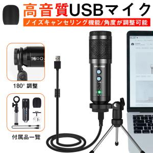 マイク 卓上マイク USBマイク コンデンサーマイク 単一指向性 高音質 PCマイク エコー調節 会...