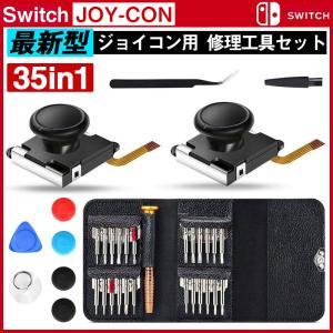 35 in1 任天堂スイッチ ジョイコン 修理パーツ 工具フルセット Nintendo Switch...