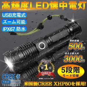 LED懐中電灯 USB充電式 ハンディライト LEDライト IP67防水 強力 3000ルーメン 超...