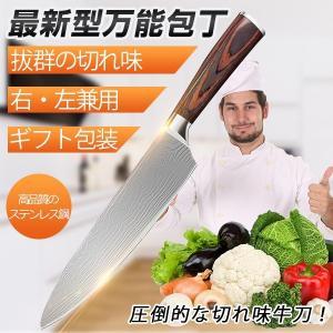 包丁 牛刀 シェフナイフ 牛刀包丁 ステンレス鋼 209mm 鋭い切れ味 キッチンナイフ 高級感 口...
