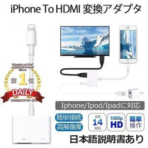 iPhone HDMI 変換アダプタ Lightning Digital AVアダプタ 高品質 FOXCONN製 ライトニング 1080P 音声同期出力 高解像度 IOS14対応 動画説明あり|デジタル幸便