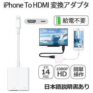 給電不要 Lightning Digital AVアダプタ iPhone HDMI 変換アダプタ 高品質 FOXCONN製 ライトニング 音声同期出力 高解像度 IOS14対応|デジタル幸便
