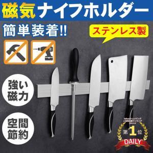 ナイフスタンド 磁気包丁立て マグネット式 ステンレス製 ナイフ収納 壁掛け 粘着式 ナイフストリッ...
