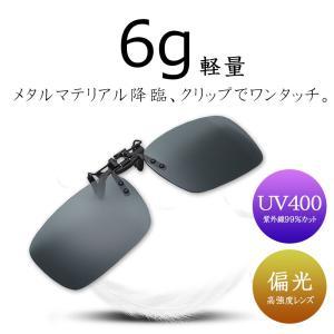 変換モードと通常のサングラスよりも便利 クリップをメガネに挟んで使用します. オートバイとサイクリン...