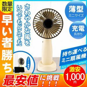 ミニ扇風機 携帯扇風機 小型 充電式 ハンディ 手持ち USB扇風機 卓上扇風機 持ち運び コンパクト おしゃれ かわいい デスクファン ミニファン 熱中症対策 teruyukimall