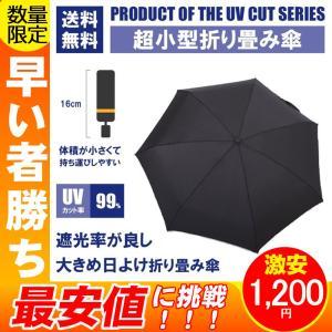 日傘 折りたたみ傘 レディース 晴雨兼用傘 折りたたみ傘 軽量 遮光 遮熱 涼しい 超ミニコンパクト UVカット 紫外線対策 収納ポーチ付き|teruyukimall