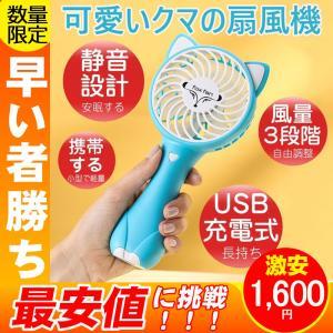 扇風機 ポータブルミニファン USB扇風機 充電式 卓上 ミニ扇風機 持ち運び 小型 携帯 可愛い teruyukimall