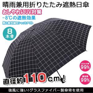 折りたたみ傘 軽量 手動開閉 強力なセキュリティ 堅牢で耐久性のある 携帯便利 防風構造 晴雨兼用ぐ 8本骨 格子(黒と白)|teruyukimall