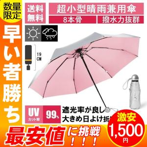 日傘 ミニ傘 軽量 折りたたみ傘 五つ折 8本骨構造 レディース メンズ 折り畳み カサ おしゃれ 完全遮光 遮熱 晴雨兼用 かわいい UVカット|teruyukimall