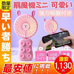 扇風機 ミニ可愛い アニマル グラデーションライト付き 強力吸盤付き 手持ち型 USB充電式 スマホ扇風機 スマホスタンド機能付き teruyukimall