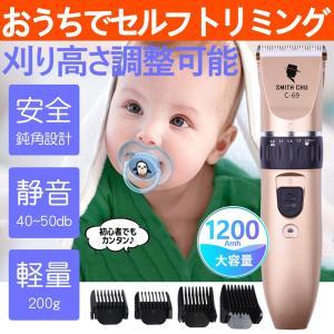 赤ちゃんバリカン プロ仕様 子供用 トリマータイプ 充電式 コードレス 安心安全|teruyukimall
