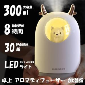 加湿器 扇風機 卓上 アロマディフューザー  おしゃれ オフィス 車用 USB 超音波 ミスト ファン かわいい ペット LEDライト|teruyukimall