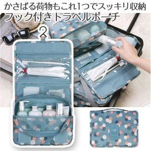 旅行 コスメポーチ バッグ 化粧 ハンガーフック 小物 収納 バッグインバッグ 防水 大容量 旅行用品 デジタル幸便