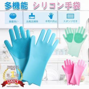 キッチン手袋 キッチングロー多機能 ブ シリコン手袋 食器洗い お風呂掃除 洗車用 ペットのシャワー...