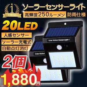 ソーラーライト センサーライト ガーデンライト 屋外 人感センサー 防犯ライト 自動点灯 防水 20LED 250lm 配線不要[2個セット]|teruyukimall