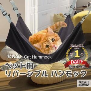 ペット ハンモック 小動物 ねこ 2way 年中使える 冬夏両用 取り付け簡単 洗濯OK Lサイズ|teruyukimall