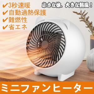 セラミックファンヒーター 小型 熱風扇風機 電気ファン ヒーター 省エネ 温風器 暖房器具 3秒速暖...