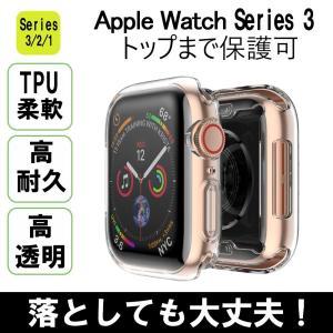 Apple Watch 3ケース 38mm 42mm 44mm フルカバー TPU Apple Watch 3 保護ケース クリア 父の日 プレゼント