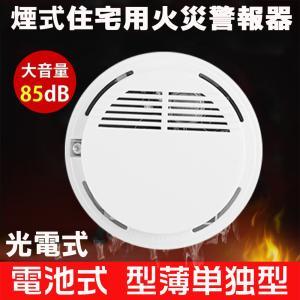 住宅用火災警報器 (煙式火災報知器) 薄型 電池式 煙 感知器|teruyukimall