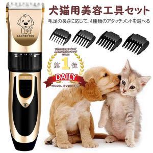 バリカン ペット用 プロ仕様 犬用トリミングカッター 犬 猫 トリマータイプ 充電式 コードレス 品...