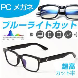 ブルーライトカットメガネ PCメガネ パソコン用メガネ 眼鏡 在宅勤務 おしゃれ 紫外線カット UV...