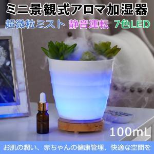 アロマ加湿器アロマ 超音波加湿器 ミスト アロマディフューザー 卓上 乾燥対策 LEDライト 100ml|teruyukimall