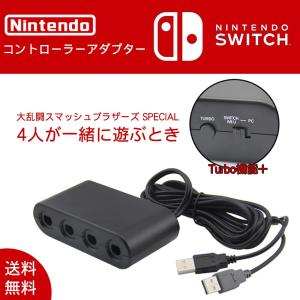 Nintendo Switch&WiiU用 Gamecube コントローラーアダプター 接続タップ ゲーム TURBO連射機能搭載 大乱闘スマッシュブラザーズ対 PC アダプター 互換品|teruyukimall