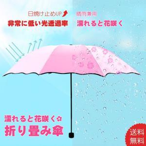 晴雨兼用傘 折りたたみ傘 日傘 折り畳み傘 携帯用 雨傘 かわいい おしゃれ UVカット 濡れると花が咲く 遮熱 遮光 軽量 贈り物 女性|teruyukimall