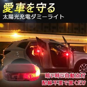セキュリティライト 車用 防犯ライト LED 自動車 盗難防止 点滅 ダミー ソーラー充電|teruyukimall