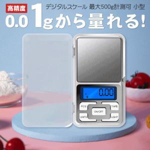 デジタルスケール 小型デジタルスケール はかり 秤 最大500g 0.01g計測可 キッチンスケール 小型 携帯用 計量 精密 電子 ミクロ 軽量 単4電池付属|デジタル幸便