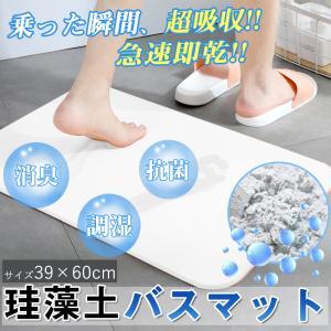 珪藻土 バスマット お風呂マット 浴室マット 浴室足ふきマット 抗菌 消臭 速乾 吸水 防カビ 防ダニ