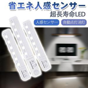 センサーライト LEDライト 照明 人感センサー ledセンサーライト 電池式 夜間ライト 省エネ ...