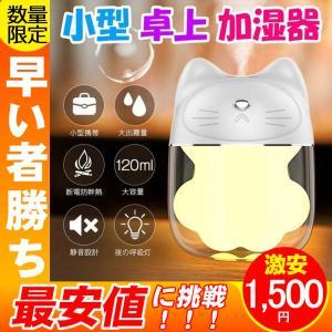 加湿器 USBミニ加湿器 卓上加湿器 かわいい ネコ型 車 オフィス LEDライト 多機能加湿器 簡単操作 静か 潤い|teruyukimall