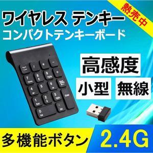 テンキーボード ワイヤレス テンキーパッド Levens 2.4GHz 超薄型 持ち運び便利 1000万回高耐久 USBレシーバー付き|teruyukimall