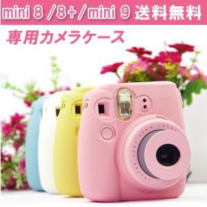 大切なチェキをしっかり保護する「チェキ」 instax mini 8用のカメラケース。 カバーを外せ...