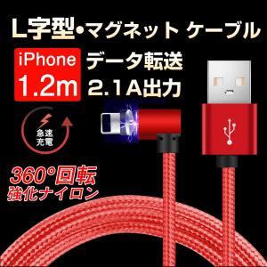 マグネット iPhone ケーブル Android ライトニングType-C ケーブル スマホケーブル L字型コネクタ 断線防止ケーブル1m/1.5m/2m|teruyukimall