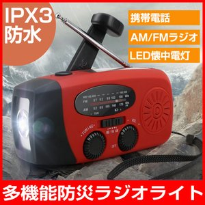 防災ラジオ 防災ソーラーラジオ 手回しラジオ AM/FM携帯ラジオ ラジオライト USB手回し発電 ソーラー 充電 手回し充電 1000mAH付き 多機能 防水|teruyukimall