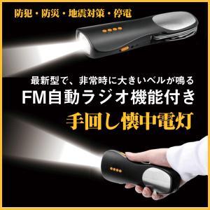 懐中電灯 LED LEDライト 手回し充電 防災グッズ 災害用ラジオ 手動/ USB充電 FM自動ラジオ機能付き スマホに充電可能 台風 地震 停電|teruyukimall