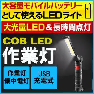 作業用 COBライト BIG 大 LEDライト ハンドライト 作業ライト 懐中電灯 ハンディライト USB充電式 マグネット 作業灯 ワークライト