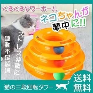 猫 ネコ おもちゃ くるくるタワーボール 三段 回転 猫用品 電池不要 置き型 猫用玩具 ストレス解消 運動不足解消|teruyukimall
