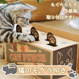 猫 おもちゃ もぐら モグラ叩き 猫遊び 猫じゃれ 猫もぐらたたきBOX 取り付けやすい ペット用品|teruyukimall