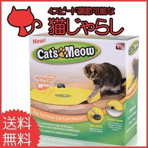 ■大人気の電動で動く猫じゃらし「キャッチ ミー イフ ユー キャン」がパワーアップし、より楽しく、使...