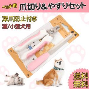 犬の爪切り&ヤスリ ペット用爪切り ペット用つめ切り 犬猫用 爪やすり付き はさみ式 爪研ぎ|teruyukimall