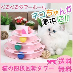 猫 おもちゃ 四段 くるくるタワーボール 回転 ネコ 猫用品 電池不要 置き型 猫用玩具 ストレス解消 運動不足解消|teruyukimall