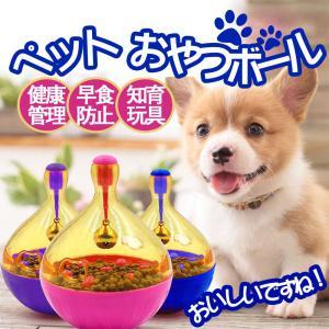 犬用餌やり 自動給餌器 おもちゃ ペット犬用 早食い防止 ボール 噛むおもちゃ 餌やり 自動補給 旅行 外出|teruyukimall