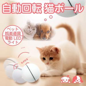 猫おもちゃ 猫ボール LEDライト 自動回転 光る 3枚電池付き ストレス解除 運動不足解消 ホワイト|teruyukimall