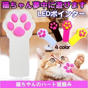 猫 肉球 ポインター LED ビーム ネコ キャット 玩具 遊具 ペット おもちゃ 可愛い|teruyukimall