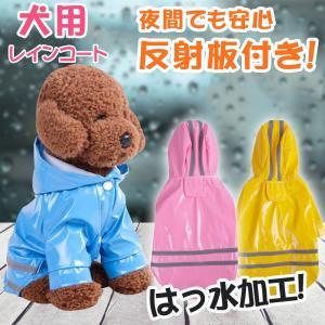 犬服 犬用レインコート撥水 お出かけ ドッグウェア フード付き 雨具 夜光効果 雨対策 散歩|teruyukimall