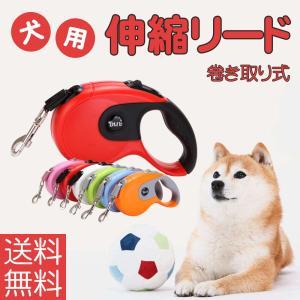 愛犬用リード 伸縮リード 巻き取り式ドッグリード 犬用リード 自動巻き 最長3M 小?中型犬対応|teruyukimall